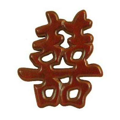 Oriental Furniture Oriental 'Double Happiness' Symbol Wall Décor