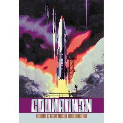 'Socialism - The Vostok Rocket' Vintage Advertisement by Buyenlarge