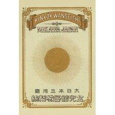 'Kinokrwanseishi' Vintage Advertisement
